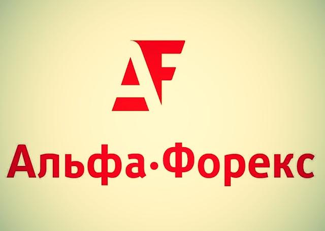Альфа форекс, брокер, логотип, лого