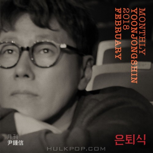 Yoon Jong Shin – The Last Day (Monthly Project 2018 February Yoon Jong Shin) – Single