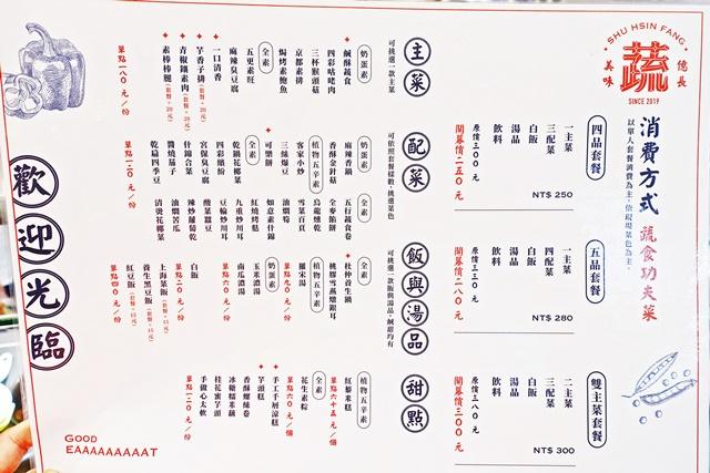 億長御坊、蔬心坊菜單~台北信義區遠百信義A13蔬食