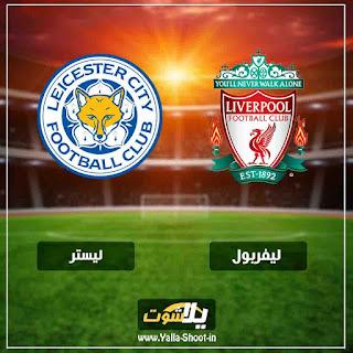 يلا شوت بث مباشر مشاهدة مباراة ليفربول وليستر سيتي اليوم 30-1-2019 في الدوري الانجليزي