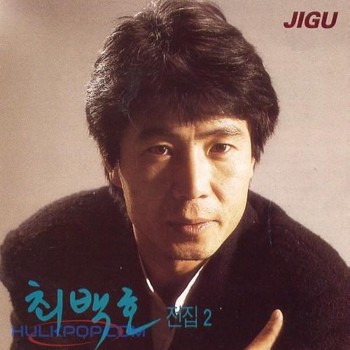 Choi Baek Ho – 최백호 전집 2