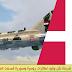 الدنمارك: تحقيقٌ بدور شركة نقل وقود لطائرات روسية وسورية قصفت المدنيين