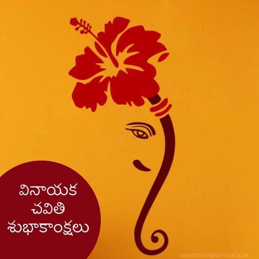 Happy Vinayaka Chavithi Images in Telugu | Ganesh Chaturthi Wishes