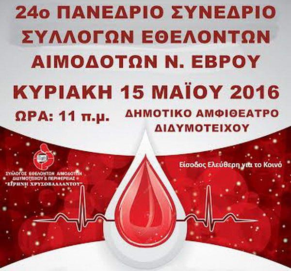 Την Κυριακή στο Διδυμότειχο το 24ο Πανέβριο Συνέδριο Εθελοντών Αιμοδοτών