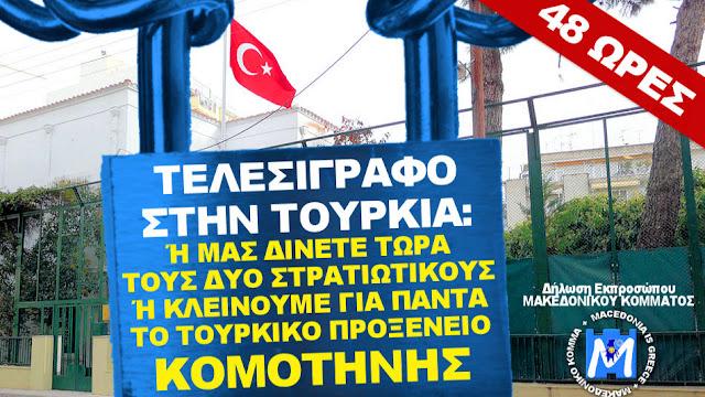 ΤΕΛΕΣΙΓΡΑΦΟ ΣΕ ΤΟΥΡΚΙΑ: Ή ΜΑΣ ΔΙΝΕΤΕ ΤΟΥΣ ΔΥΟ ΣΤΡΑΤΙΩΤΙΚΟΥΣ Ή ΚΛΕΙΝΟΥΜΕ ΓΙΑ ΠΑΝΤΑ ΤΟ ΤΟΥΡΚΙΚΟ ΠΡΟΞΕΝΕΙΟ ΚΟΜΟΤΗΝΗΣ! Δήλωση Εκπροσώπου Μακεδονικού Κόμματος - Βίντεο