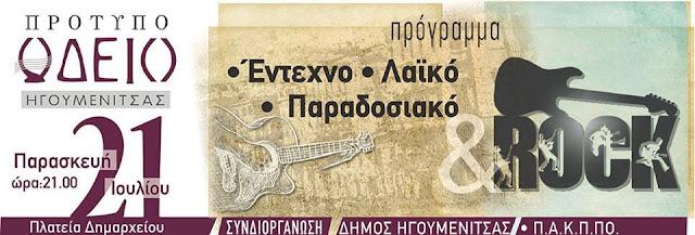 Συναυλία του Πρότυπου Ωδείου Ηγουμενίτσας σήμερα στην πλατεία Δημαρχείου
