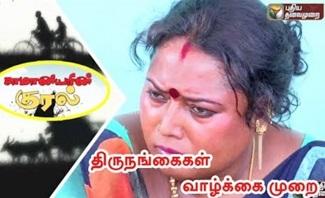 Samaniyarin Kural 24-02-2018 Puthiya Thalaimurai Tv