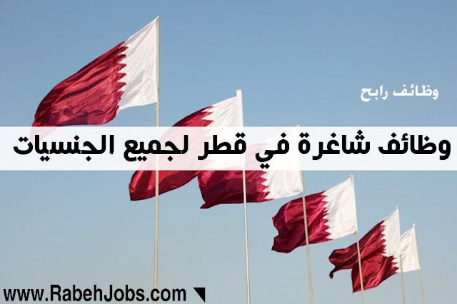 وظائف شاغرة في قطر لجميع الجنسيات