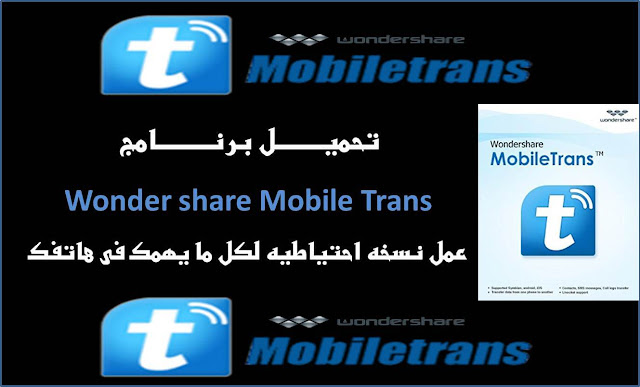 Wonder share Mobile Trans free download
