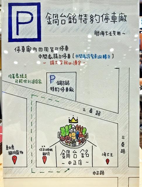 鍋台銘時尚湯鍋停車場-新莊中正店~新莊葷素火鍋