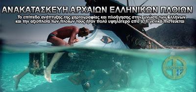 Ανακατασκευή αρχαίων ελληνικών πλοίων