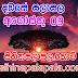 Lagna Palapala Ada Dawase  | ලග්න පලාපල | Sathiye Lagna Palapala 2020 | 2020-08-09