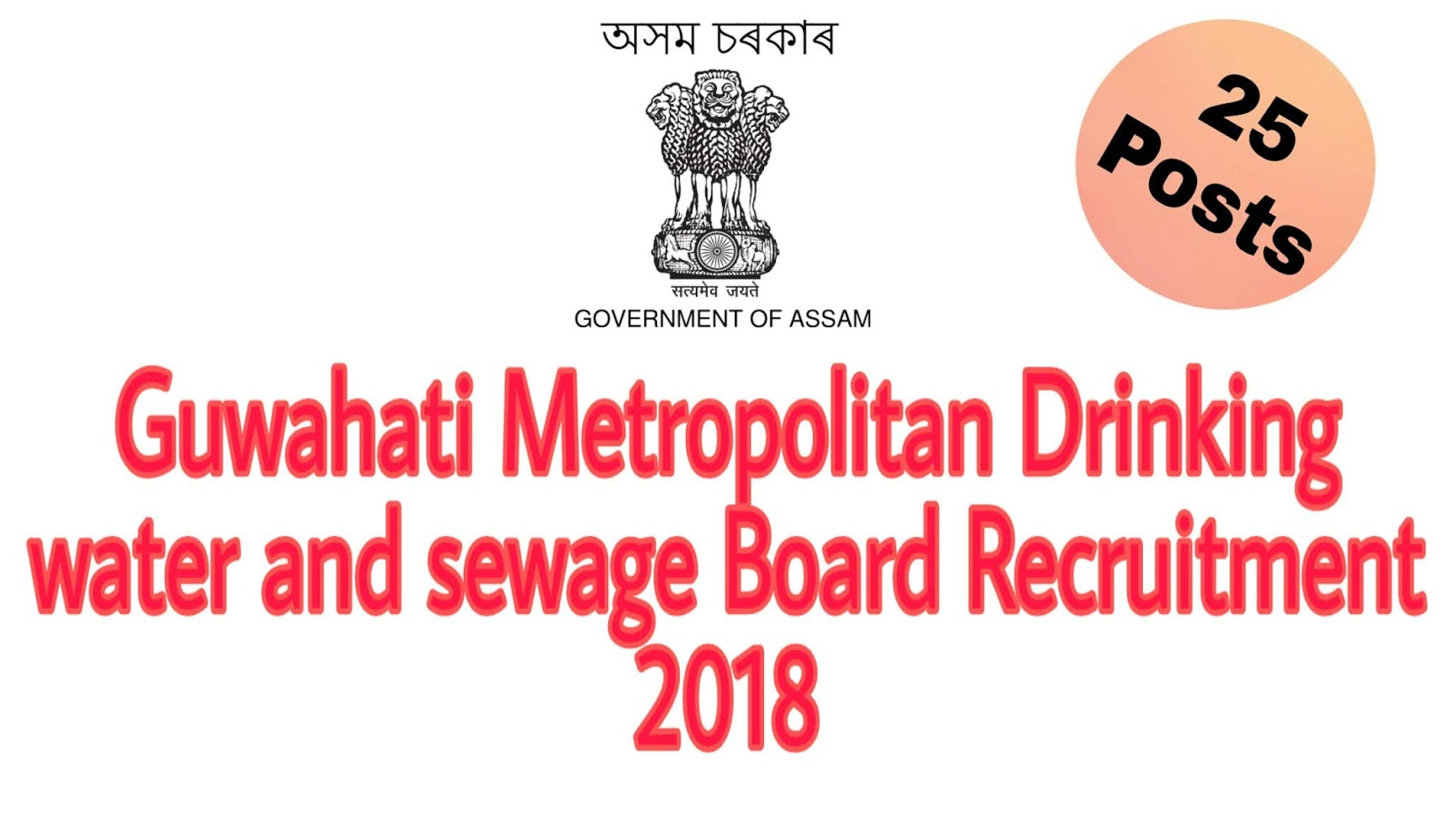 Recruitment of various contractual positions under Guwahati