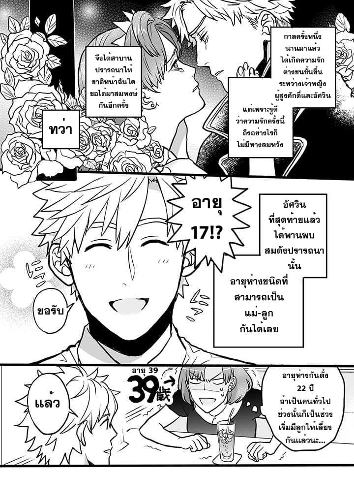 อ่านการ์ตูน Reise wo Chikatte Tansei Shitara Taihen na Koto ni Natta ตอนที่ 2 หน้าที่ 1