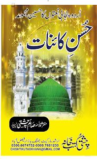 Husn e Kainat (Urdu Punjabi Naat Book) Allama Saim Chishti حسن کائنات اردو پنجابی نعت صائم چشتی