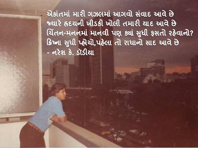 एकांतमां मारी गझलमां आगवो संवाद आवे छे Gujarati Muktak By Naresh K. Dodia