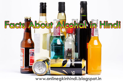 Top Interesting 30 Facts about Alcohol in Hindi