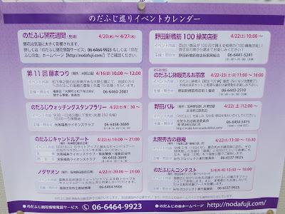 のだふじ巡りイベントカレンダー 2017