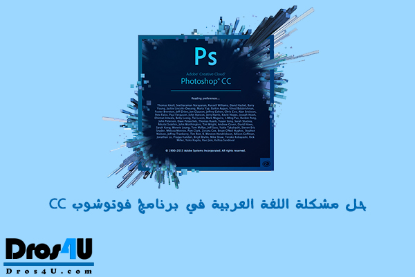 حل مشكلة اللغة العربية في برنامج أدوبي فوتوشوب CC   وضبط خيارات اللغة العربية - دروس4يو Dros4U