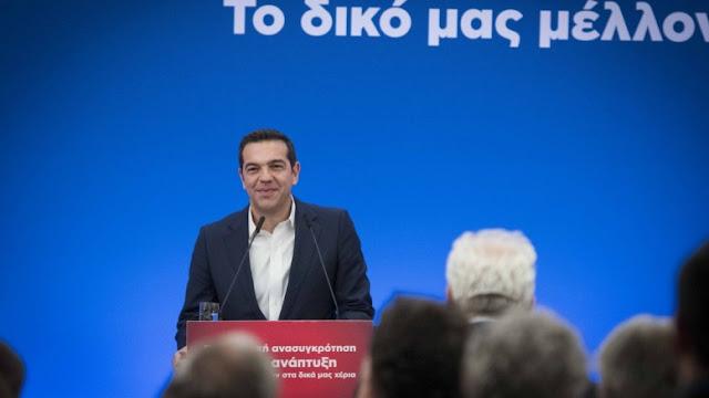 Σήμερα στην Τρίπολη ο Αλέξης Τσίπρας στο 10ο Περιφερειακό Συνέδριο για την Παραγωγική Ανασυγκρότηση της Πελοποννήσου.