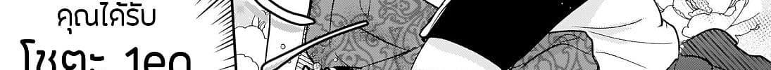 อ่านการ์ตูน Skill Daidokoro Shoukan wa Sugoi! Isekai de Gohan Tsukutte Point Tamemasu ตอนที่ 8 หน้าที่ 161