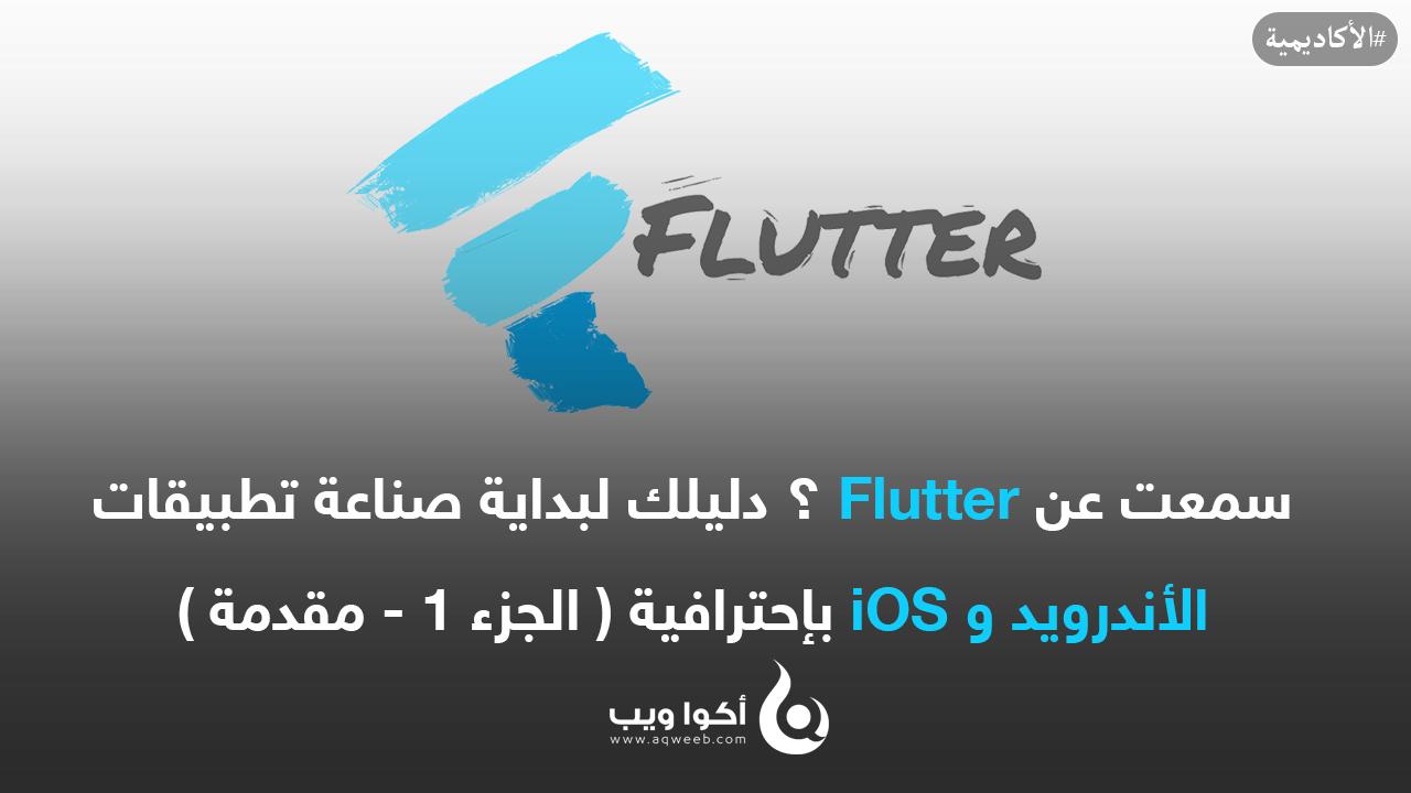 سمعت عن Flutter ؟ دليلك لبداية صناعة تطبيقات الأندرويد و iOS بإحترافية ( الجزء 1 - مقدمة )