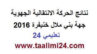 نتائج الحركة الانتقالية الجهوية لجهة بني ملال خنيفرة 2016