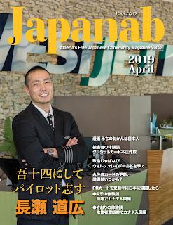Japanab Vol. 28 - 2019 April