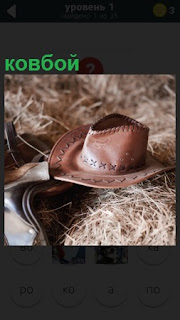 На сене лежат шляпа и седло, принадлежащие ковбою