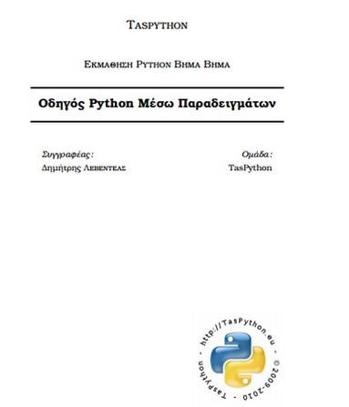 «Εκμάθηση Python Βήμα Βήμα» - Δωρεάν Οδηγός Python Μέσω Παραδειγµάτων