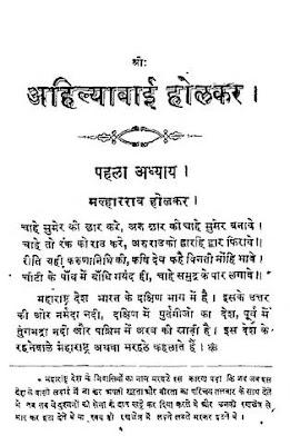 ahilyabai-holkar-govindram-keshavram-joshi-अहिल्याबाई-होलकर-गोविन्दराम-केशवराम-जोशी