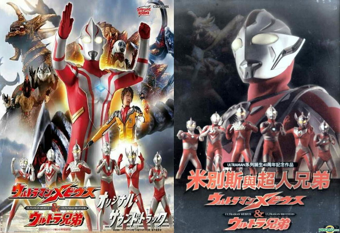 download film ultraman dyna the movie sub indo