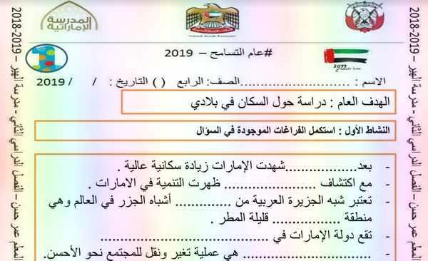 ملزمة مراجعة اجتماعيات للصف الرابع الفصل الثالث 2019 - مناهج الامارات