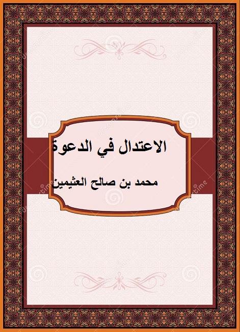 الاعتدال في الدعوة. محمد بن صالح العثيمين