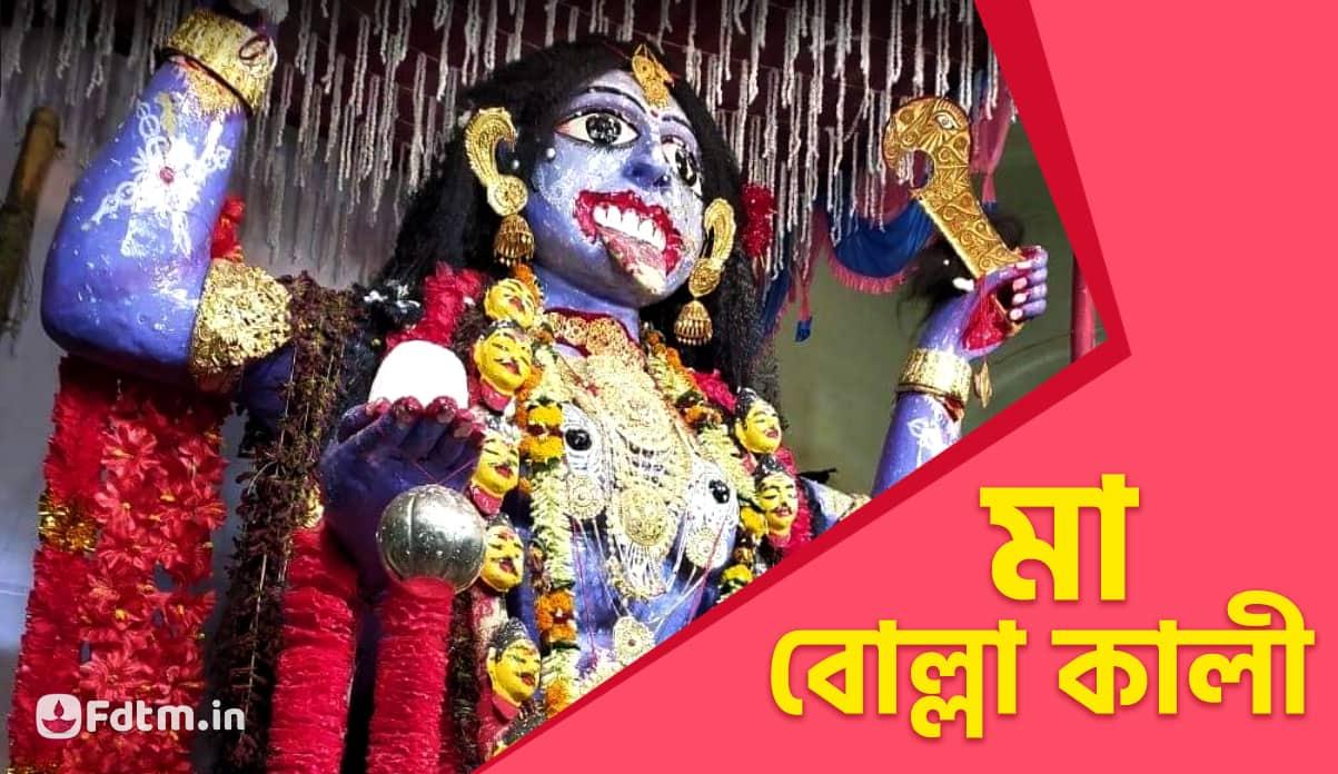 Bolla Kali Temple - Bolla Kali Puja