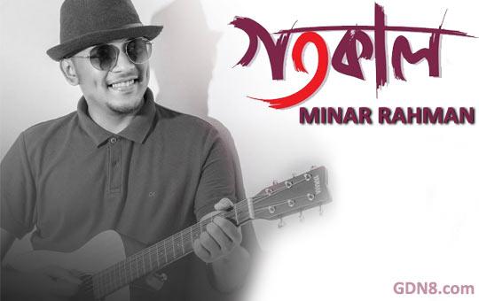 Gotokal Song - Minar Rahman