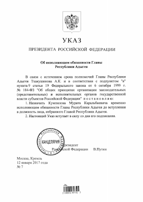Murat Kumpilov appointed Acting Head of the Republic of Adygeya.