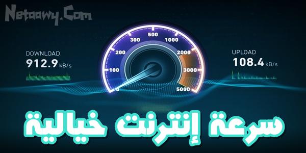 انترنت-بسرعة-تصل-1-جيجا-مجانا