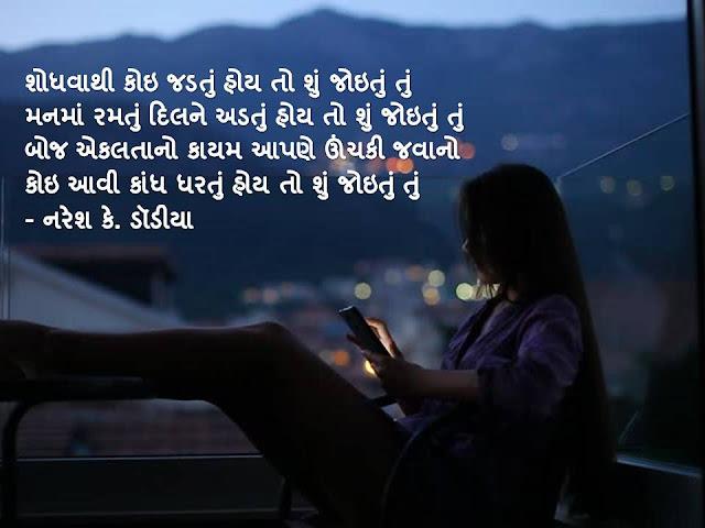 शोधवाथी कोइ जडतुं होय तो शुं जोइतुं तुं Gujarati Muktak By Naresh K. Dodia