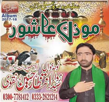 Syed Intazar Naqvi ~ Nohay 2018