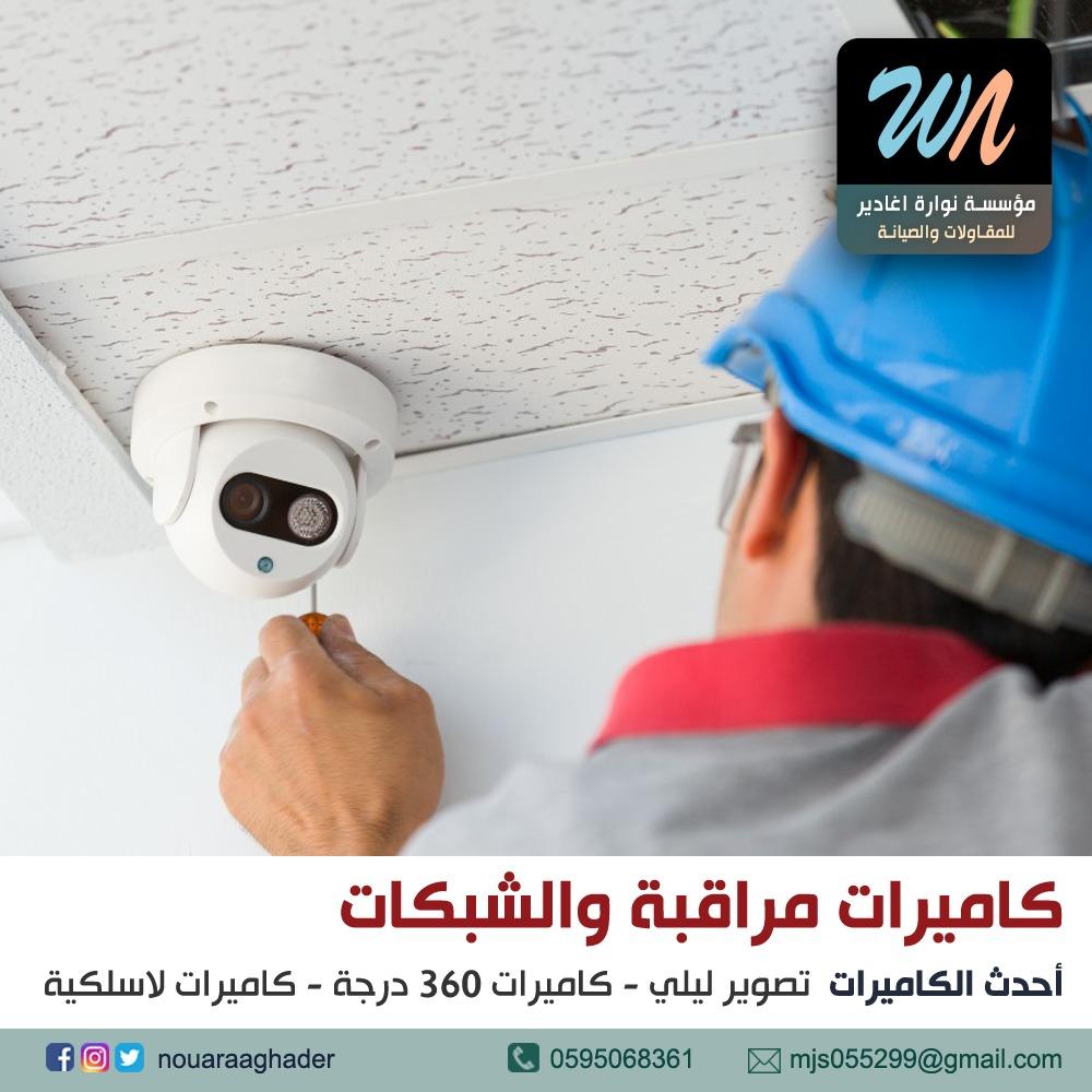 أهمية كاميرات المراقبة | مؤسسة نوارة أغادير للمقاولات والصيانة 18