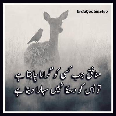 Munafiq-Quotes- Munafiq Log Poetry
