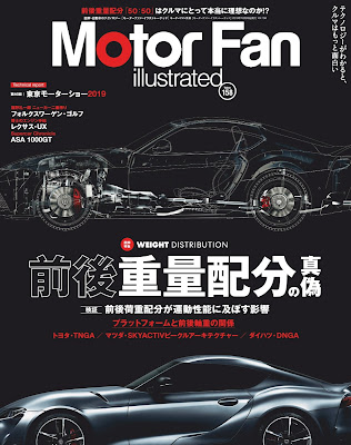Motor Fan illustrated Vol.158 zip online dl and discussion