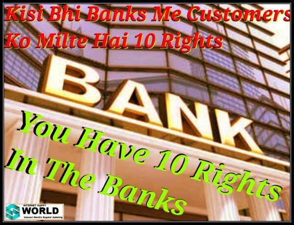 10 Banking Rights to customers