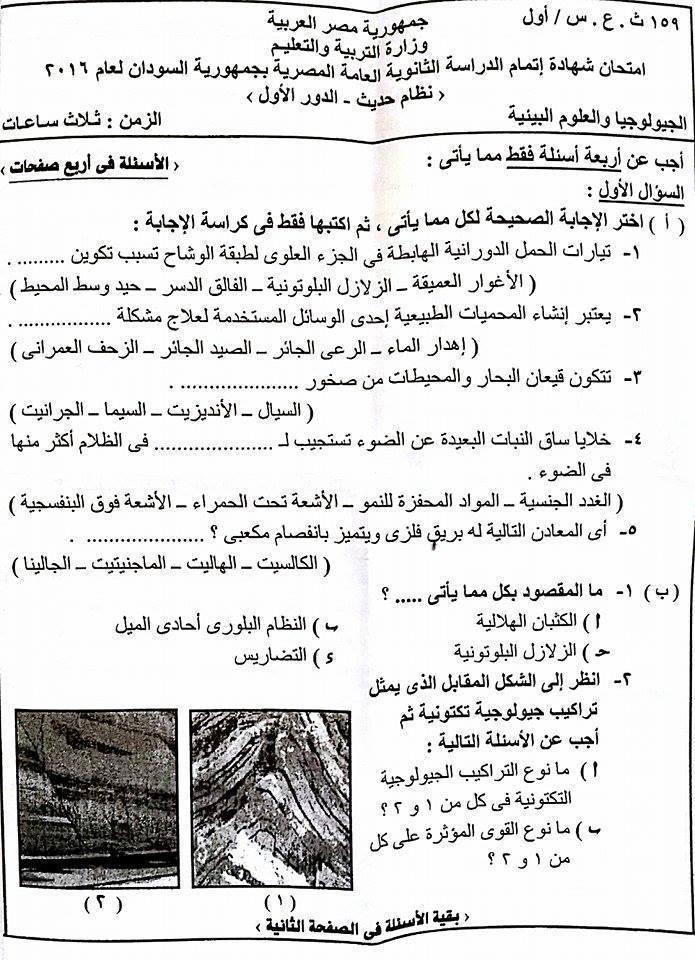 امتحان الجيولوجيا وعلوم البيئة للثانوية العامة 2016 بالسودان 1