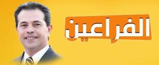 تردد قناة الفرعين 2018 Faraeen TV, تردد قناة الفرعين, التردد الجديد لقناة الفرعين 2018