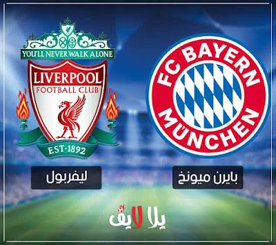 رابط مشاهدة مباراة ليفربول وبايرن ميونخ اليوم بث مباشر في دوري ابطال اوروبا