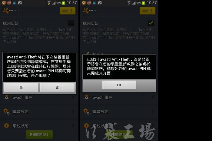 防毒APP推薦:Avast APK-APP下載,好用,免費的手機防毒軟體,Android 版 6.5.3 | 口袋工場