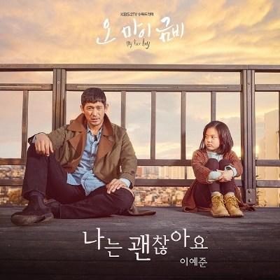 Lyric : Lee Ye Joon - I`m Fine (OST. Oh My Geum Bi)