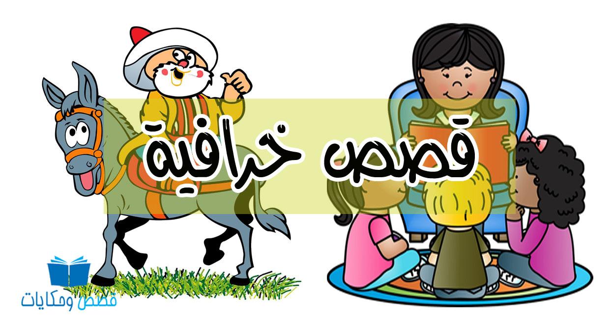 قصص خرافية مسلية ومضحكة من طرائف جحا بعنوان جحا المجنون